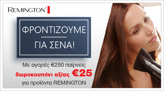 remington_voucher_side